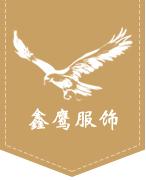 广州市鑫鹰服饰有限公司