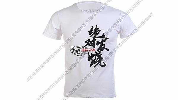 定制纯棉T恤衫洗涤的注意事项