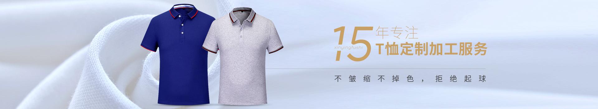 鑫鹰服饰-15年专注T恤定制加工服务