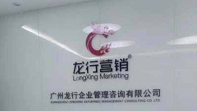 夏季短袖T恤定做,看看广州龙行营销工作服定制方案