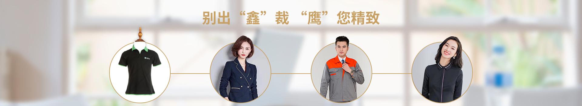 """鑫鹰服饰-别出""""鑫""""裁,""""鹰""""您精致"""