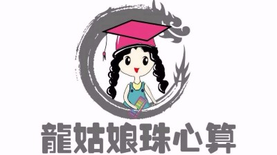 珠心算行业广州工作服定做案例【培训行业】